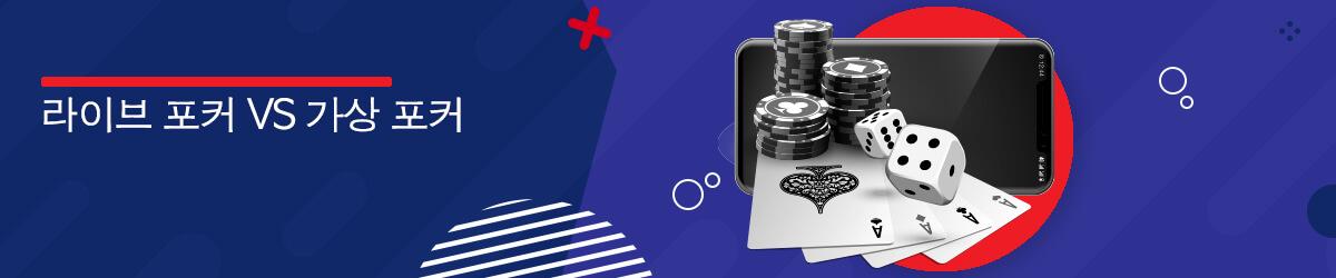 라이브 포커 vs 가상 포커